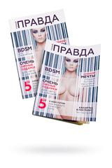 Журнал ''Голая правда'' основная обложка №2 (2018 г.)