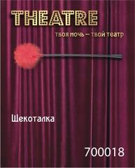 Щекоталка TOYFA Theatre красная